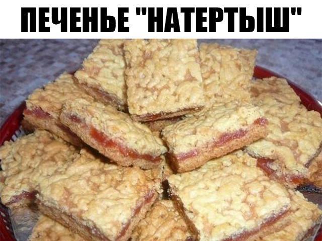 Печенье «Натертыш», которое обязательно понравится вашему мужчине. Муж всегда просит добавки!