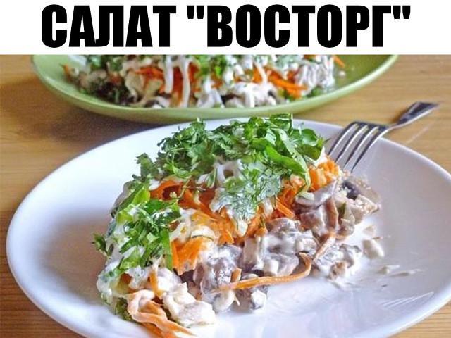 Изумительный салат «ОРГАЗМ» или «Восторг». Яркий, оригинальный и очень вкусный!