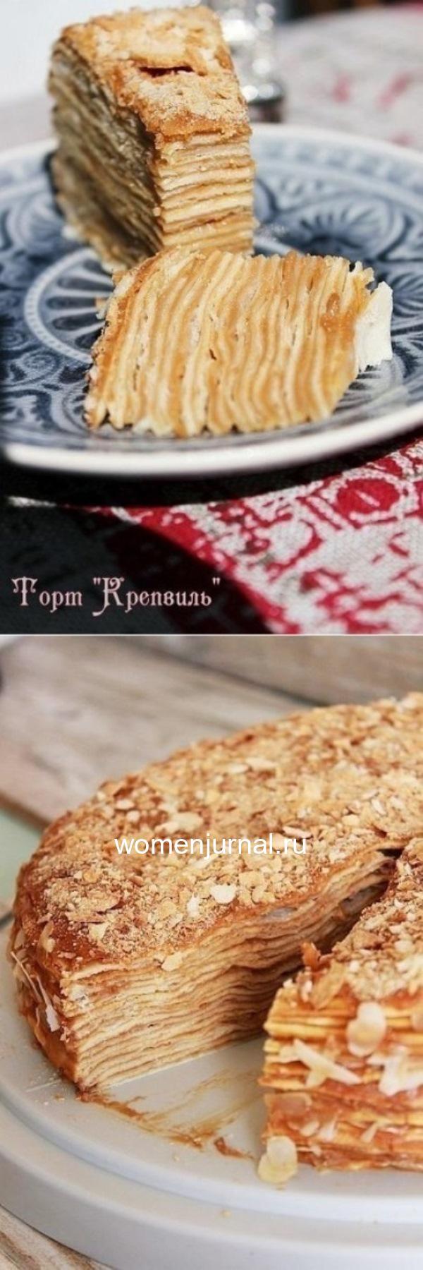 Торт «Kрепвиль», КОТОРЫЙ ГОТОВИТСЯ НА РАЗ-ДВА.