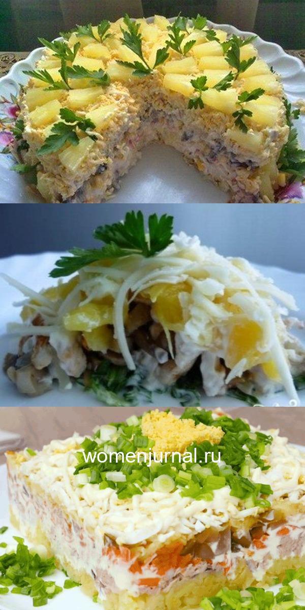В хозяйкины заметки: потрясающий салат «Чародейка», который захочется повторить