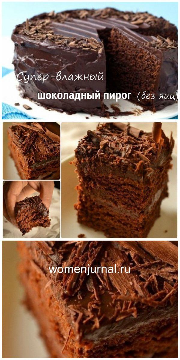 Супер-влажный шоколадный пирог (без яиц). Объедение