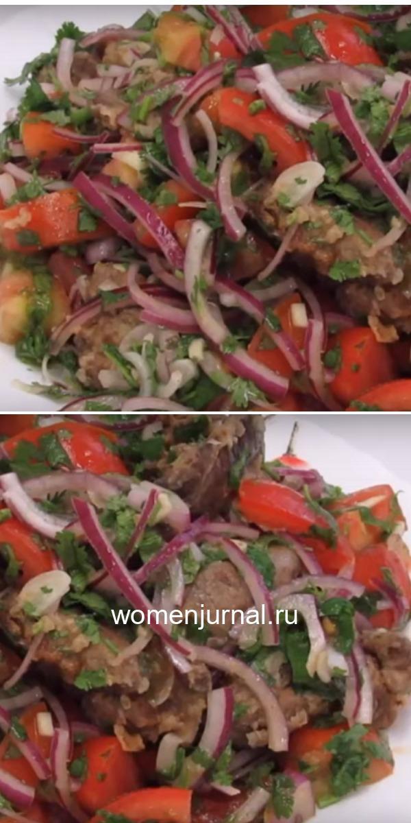 Превосходный салат с куриной печенью: делаем на замену надоевшему крабовому