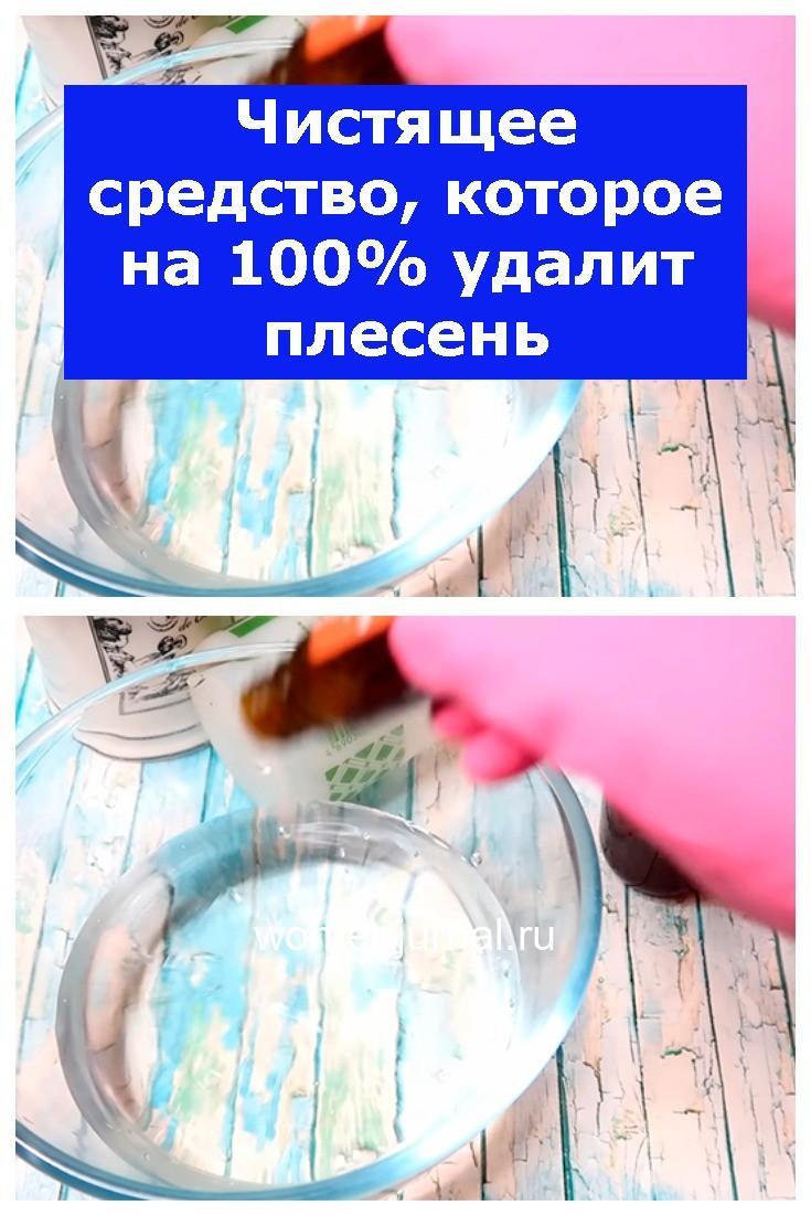 Чистящее средство, которое на 100% удалит плесень