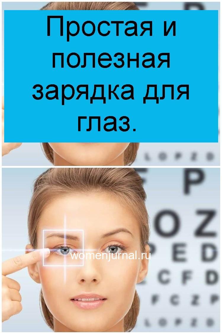 Простая и полезная зарядка для глаз 4