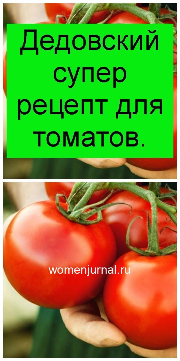 Дедовский супер рецепт для томатов 4