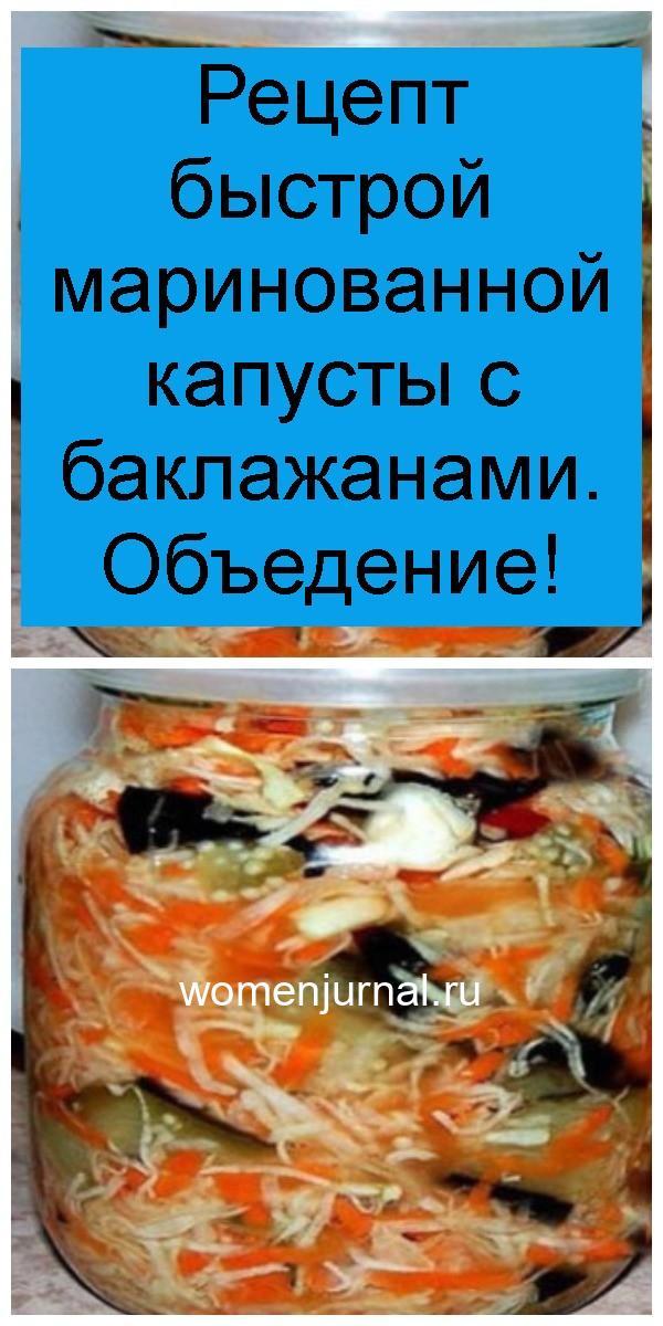 Рецепт быстрой маринованной капусты с баклажанами. Объедение 4