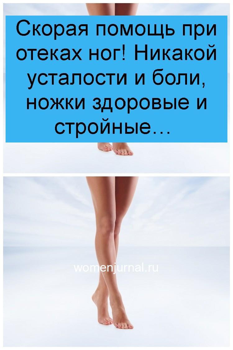 Скорая помощь при отеках ног! Никакой усталости и боли, ножки здоровые и стройные 4