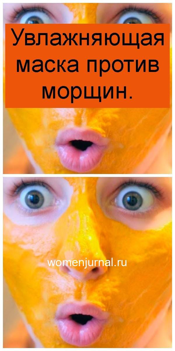Увлажняющая маска против морщин 4