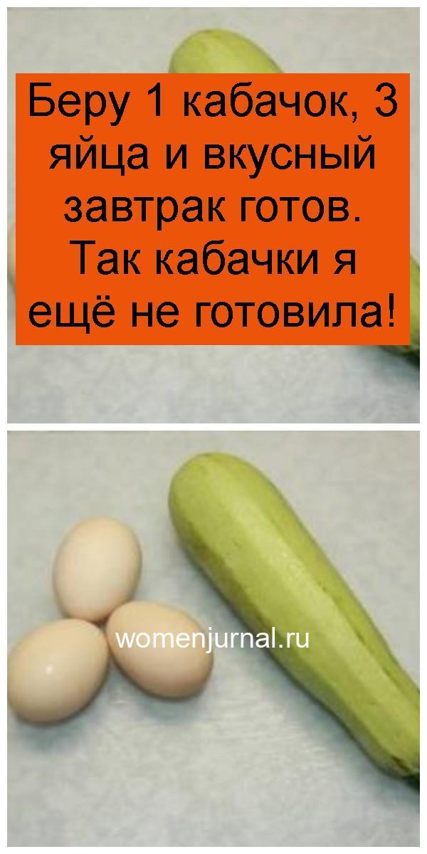Беру 1 кабачок, 3 яйца и вкусный завтрак готов. Так кабачки я ещё не готовила 4
