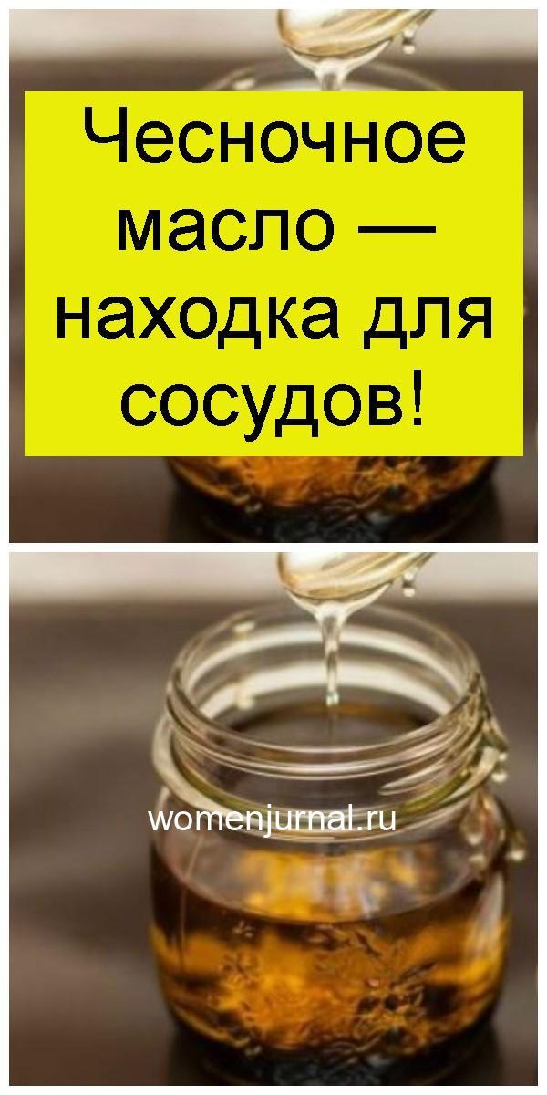 Чесночное масло — находка для сосудов 4