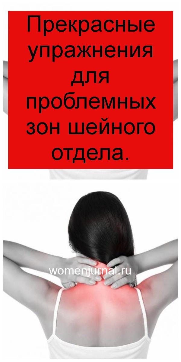Прекрасные упражнения для проблемных зон шейного отдела 4