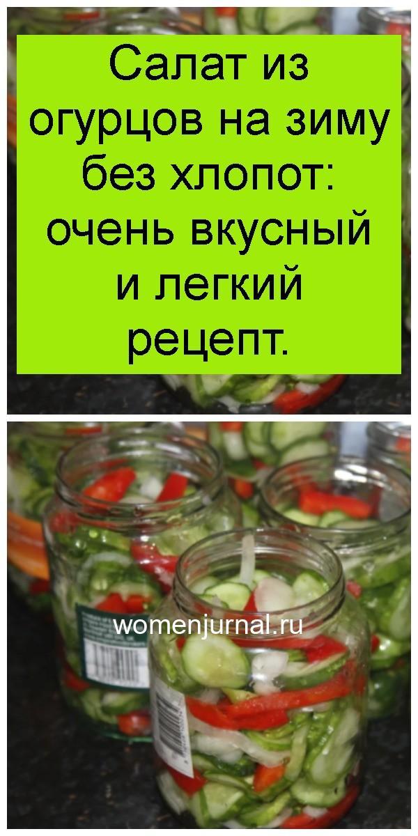 Салат из огурцов на зиму без хлопот: очень вкусный и легкий рецепт 4