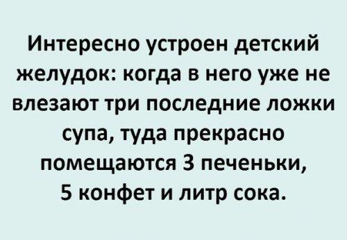 1485850255_anekdoty-7431922