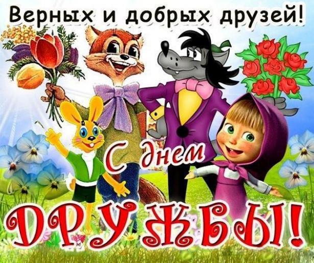 8666-otkritki-otkritka-kartinka-den-druzhbi-prazdnik-30-iyulya-pozdravlenie-na-den-druzhbi-otkritka-s-dnyom-druzhbi-1730070