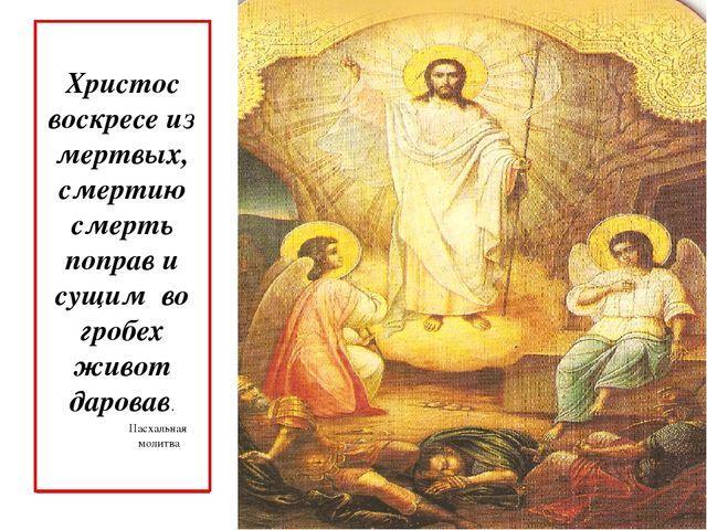 foto-2-molitva-hristos-voskrese-1541264