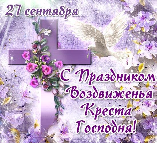 foto-5-27-sentyabrya-vozdvizhenie-kresta-gospodnya-5281683