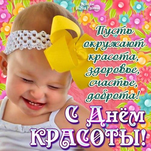 krasivye-otkrytki-s-mezhdunarodnym-dnem-krasoty-podborka-3-5140105