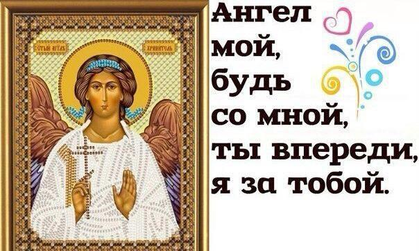 molitva-angel-moj-idi-so-mnoj-ty-vperedi-ya-za-toboj-molitva-8292643