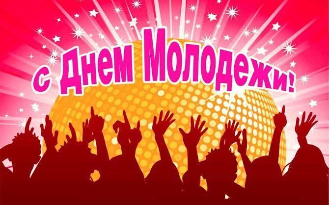 pozdravleniya-s-dnem-molodegi-5-7533386