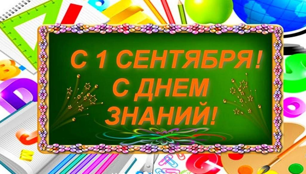 s-1-sentyabrya-dnyom-znanij-krasivye-pozdravleniya-v-proze-1-6815850